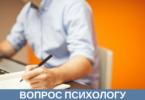 задать свой вопрос психологу Андрею Жельветро-min