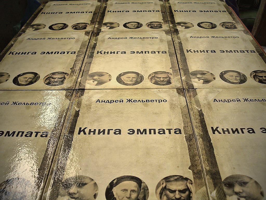 Книга Эмпата