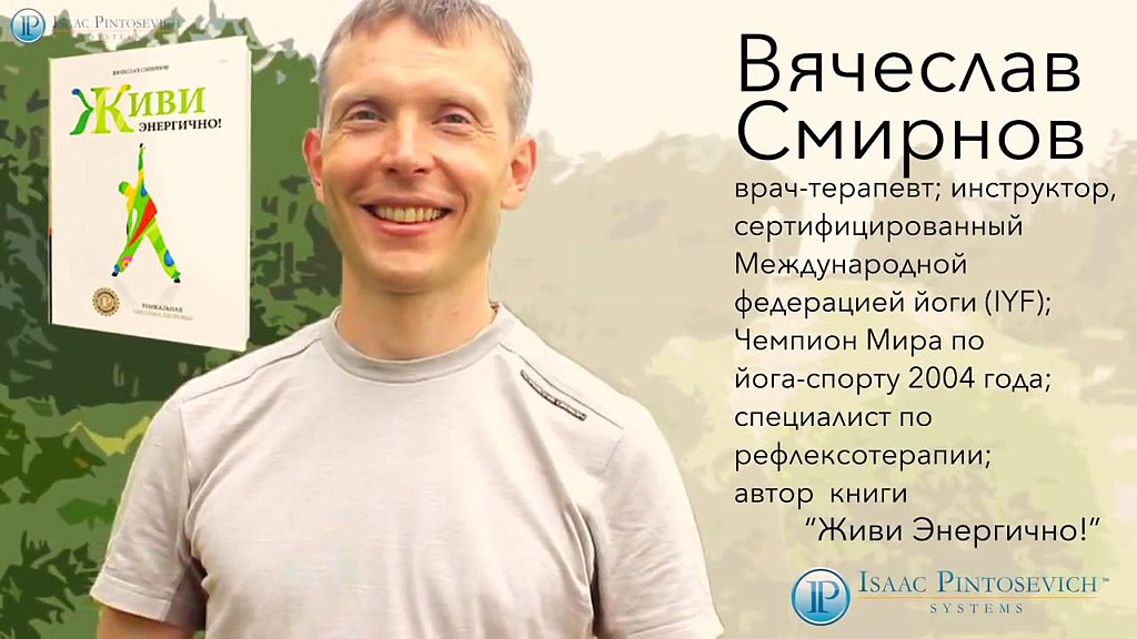 Вячеслав Смирнов, интервью
