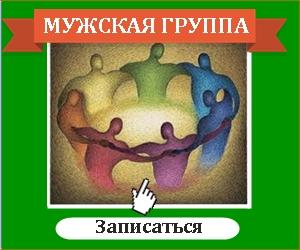 мужская группа киев жельветро