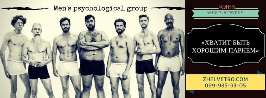 психологическая группа хватит быть хорошим парнем