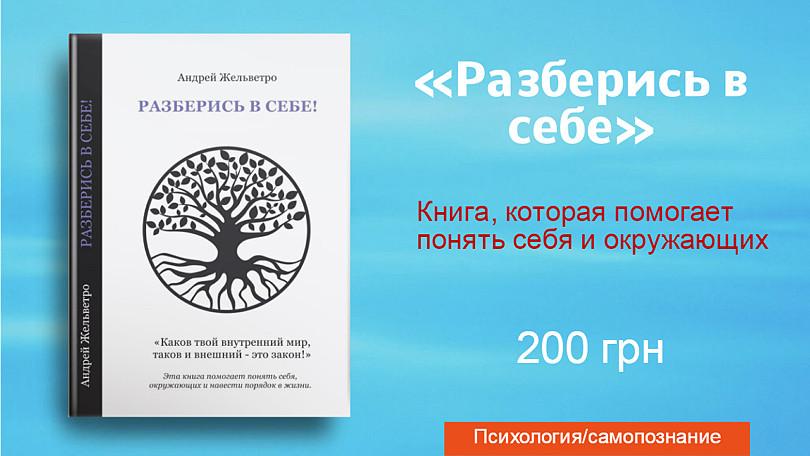 книга разберись в себе жельветро купить