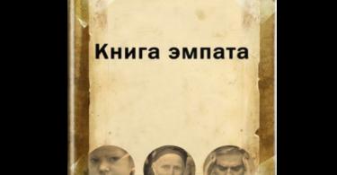 книга эмпата желветро купить