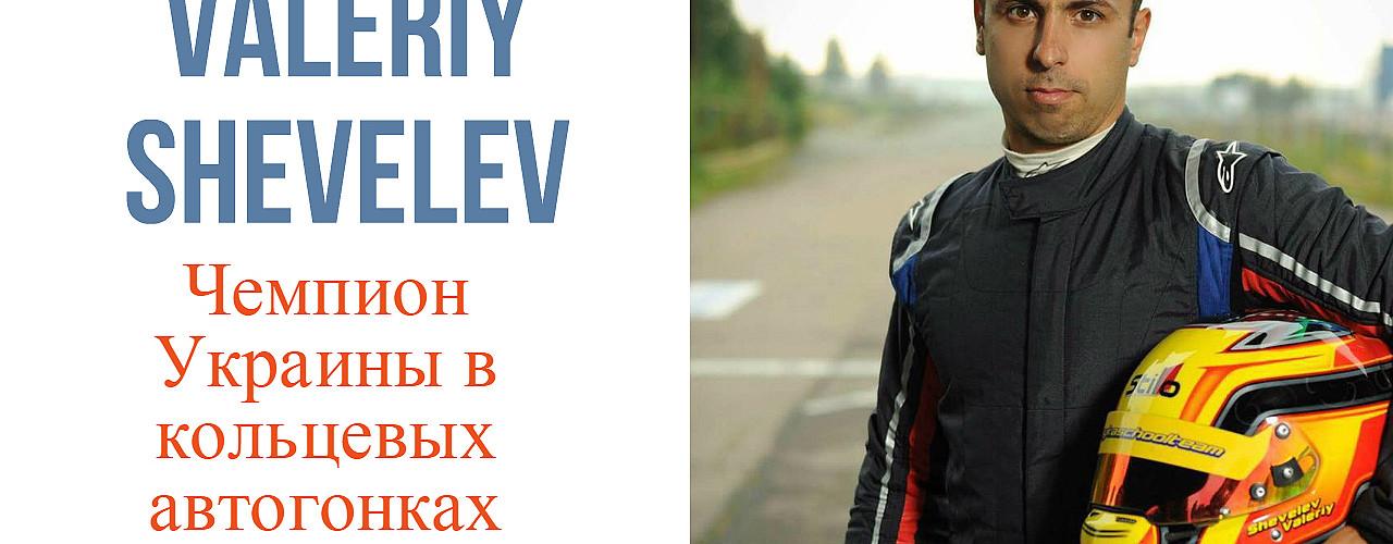 валерий шевелев чемпион украины автогонки