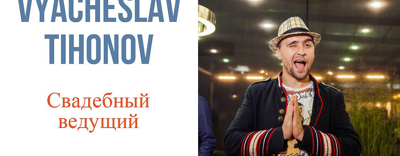 veduschij-vyacheslav-tihonov киев